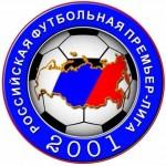 Чемпионат России
